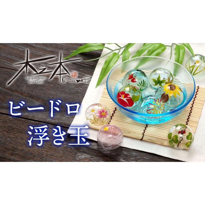 ビードロ浮き玉・小 赤水風船 (T-122) 水に浮かべて涼を感じるインテリア 木之本 福島県の工芸品 Glass float, Fukushima craft