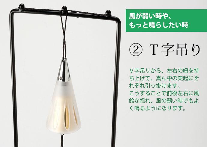 東京ベル風鈴スタンド