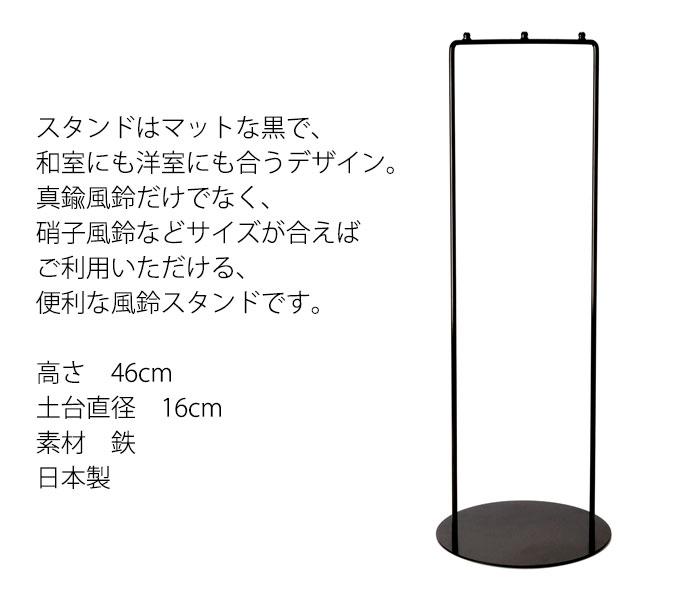 転倒防止安全設計 卓上風鈴スタンド ※サイズによって使えない風鈴がございます