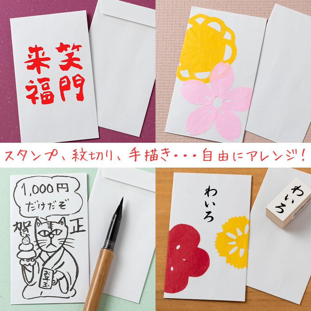 白無地のし袋 万円型封筒 100枚入 折らずにお札が入るサイズ 工作・アレンジを自由で手軽に楽しめるペーパーアイテム ワンタッチのり付 White plain envelope