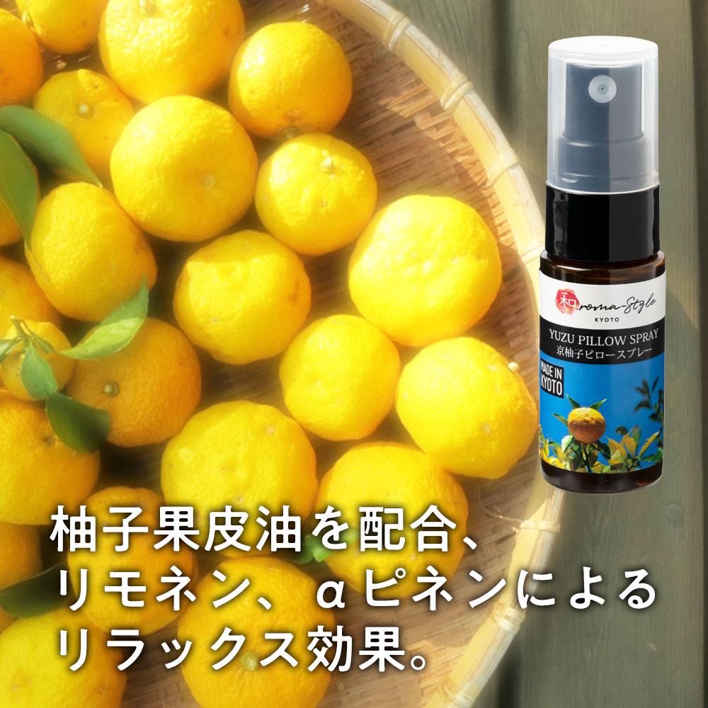 京柚子ピロースプレー 天然柚子の香り 15ml 枕用フレグランス ワロマスタイル Pillow spray
