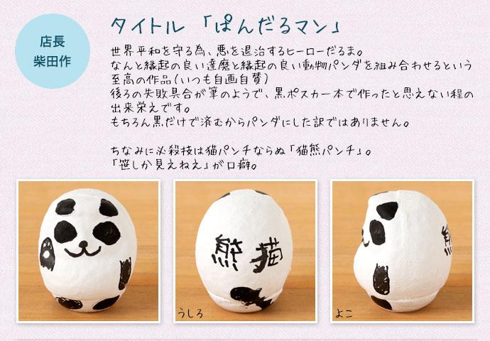 高崎だるま おえかき白だるま(1号・高さ9cm) 群馬県指定ふるさと伝統工芸品 Takasaki engi daruma, Gunmaken traditional crafts