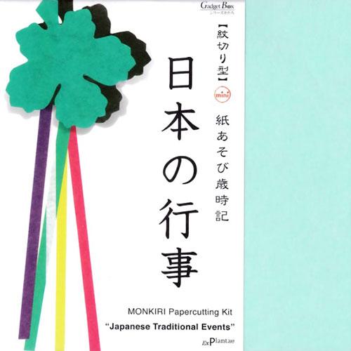 紋切り型mini 紙あそび歳時記 日本の行事 Monkigitgata, Japanese traditional events