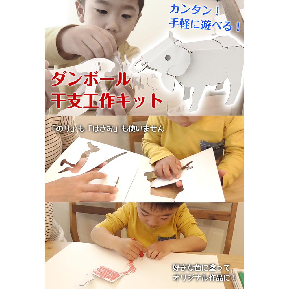 ダンボール干支工作キット 丑(牛) のりもはさみも使わずに組み立てられるペーパークラフト Cardboard craft kit, Japanese zodiac
