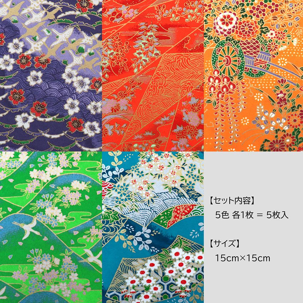 和紙千代紙 京友禅 手染め和紙 15×15cm 5枚入(5色×各1枚) 山梨県の工芸品・折り紙 Japanese paper Origami, Yamanashi craft