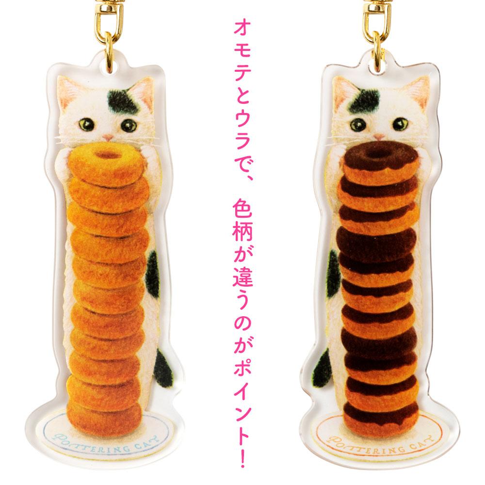 アクリルキーホルダー ドーナツ (AK-02) ポタリングキャット Cat illustration key ring, Pottering cat