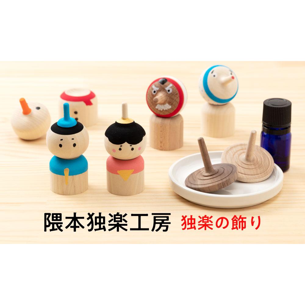 こま人形 招福ひょっとこ 遊べるインテリア 独楽 福岡県の木工品 Top doll, Fukuoka craft