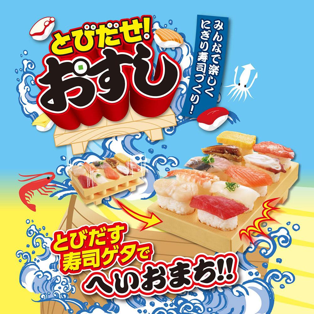 とびだせ!おすし カンタンに楽しくにぎり寿司が作れるお料理グッズ Sushi making kit