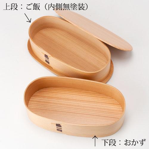 大館曲げわっぱ 弁当小判入子(大)RS・上段ご飯タイプ 作者:伝統工芸士・栗盛俊二 Odate Magewappa Bento,Lunch box