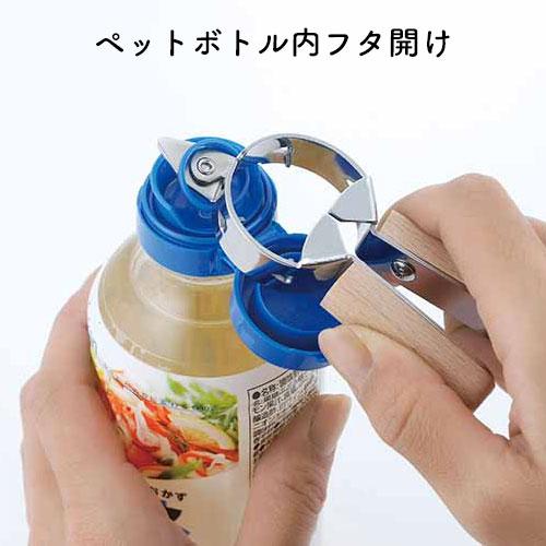 いろんなフタ開けサポート ライフオン ペットボトルオープナー 新潟県の金属製品 Lid opener, Niigata craft