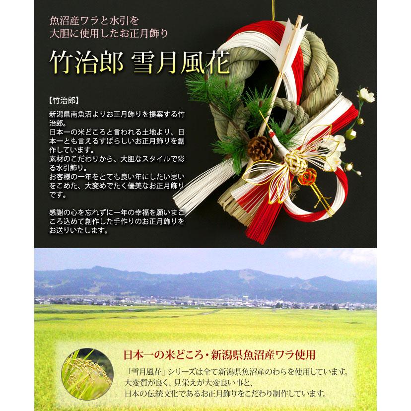 正月飾り 注連飾り 竹治郎 雪月風花 嘉祥(かしょう) 新潟県南魚沼の正月飾り 1700サイズ Japanese New Year decoration made of straw