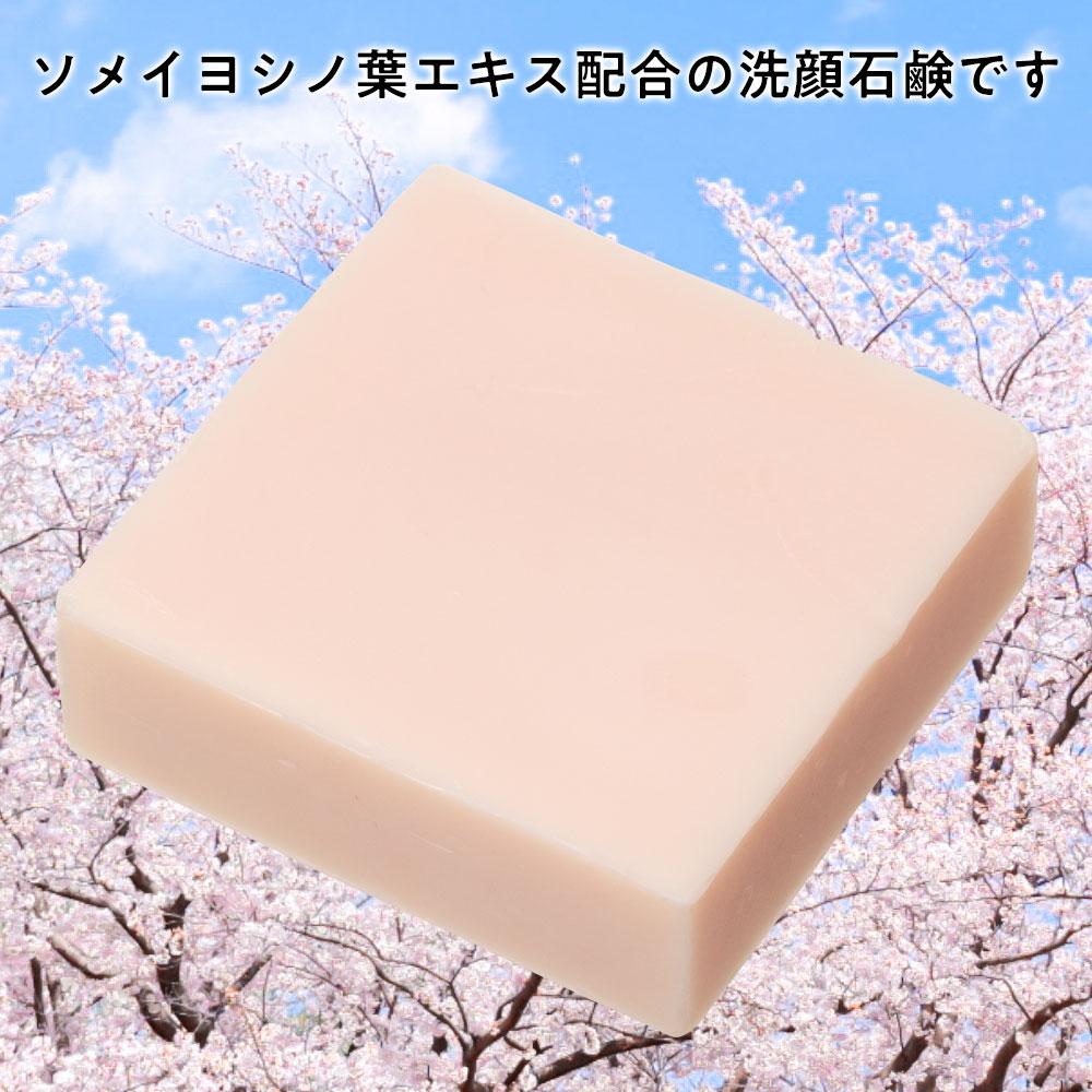 江処堂 洗顔石鹸 さくら 天然の保湿成分をまるごと閉じ込めたハンドメイド石けん Cherry blossoms hamdmade soap