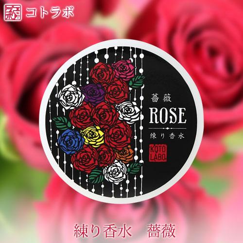 コトラボ 練り香水 ローズ8g 薔薇の香り ソリッドパフューム Kotolabo solid perfume Rose