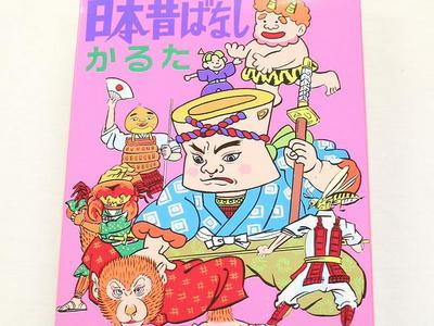みんなで楽しく遊べる、学べる! 日本昔ばなしかるた