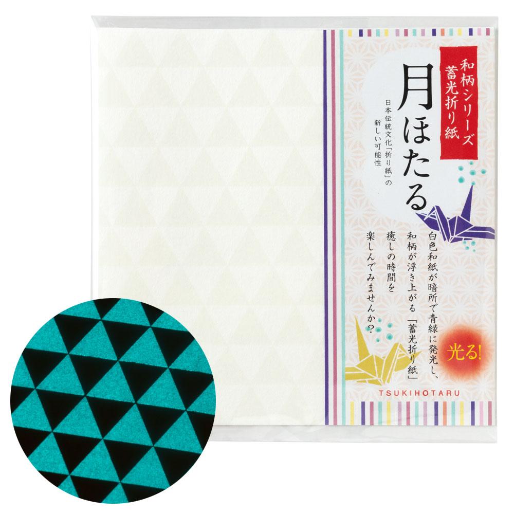 蓄光折り紙 月ほたる 鱗 和柄おりがみ3枚入り 15×15cm 光を蓄えて暗所で柔らかく光ります Phosphorescent origami