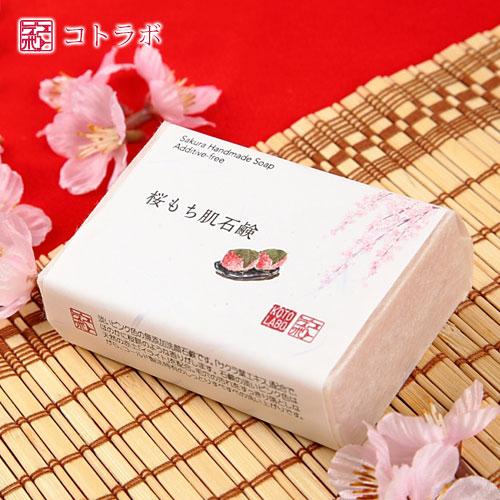 コトラボ洗顔石けん 京都 桜もち肌石鹸 天然赤土配合で毛穴の汚れをすっきり! Japanese sakura hamdmade soap