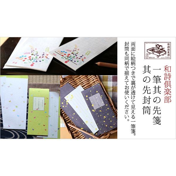 【一筆箋】一筆其の先箋 南天箋 (IA-003) 同柄20枚綴 和詩倶楽部 Mini letter paper, Washi-club