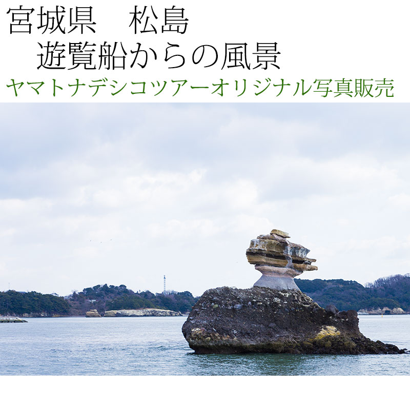 日本紀行 宮城県 松島 (nk04-5863) 当店オリジナル写真販売 Photo frame, Matsushima