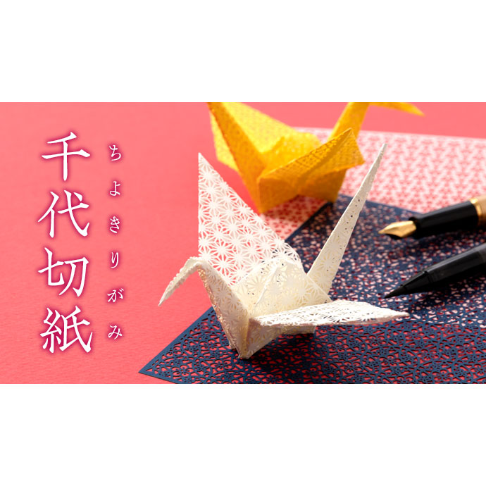 千代切紙 達磨 (BFCK-049) レーザー加工による切り絵のような透し彫り千代紙・折り紙 東京都の工芸品 Chiyo-kirigami