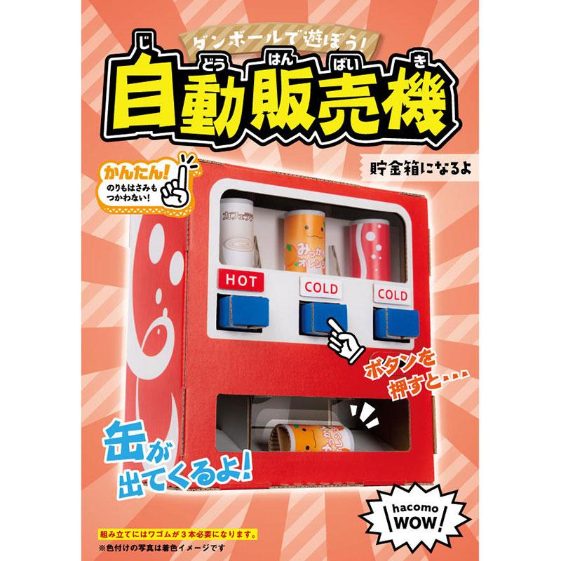 ダンボール工作キット 自動販売機 のりもはさみも使わずに組み立てられるペーパークラフト Cardboard craft kit