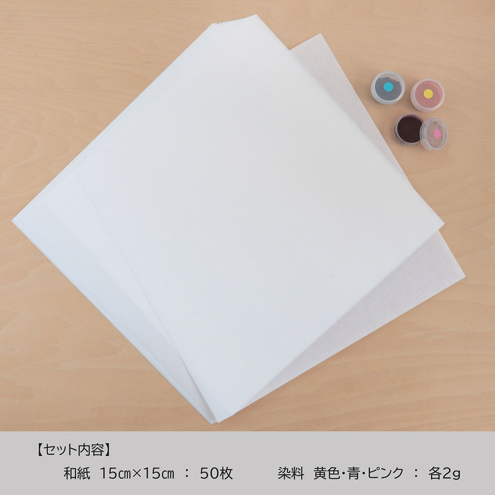 おりぞめプチセット 折り染め 大人も子供も楽しめる和紙の染めものキット 染料3色・和紙50枚入り Japanese paper dye set