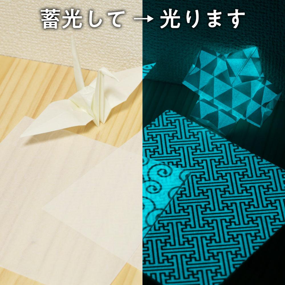 蓄光折り紙 月ほたる 市松 和柄おりがみ3枚入り 15×15cm 光を蓄えて暗所で柔らかく光ります Phosphorescent origami