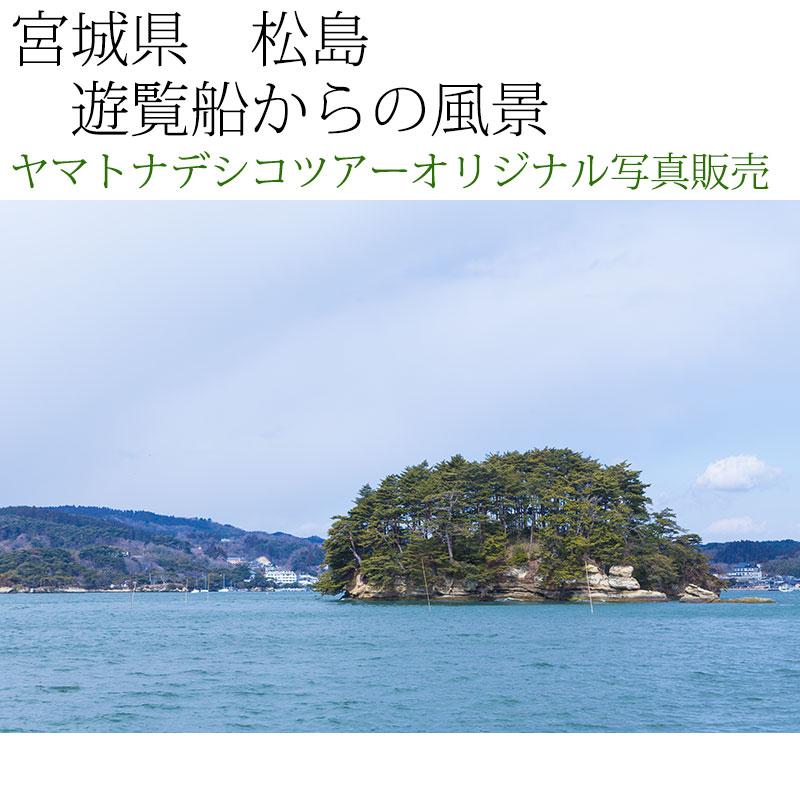 日本紀行 宮城県 松島 (nk04-6114) 当店オリジナル写真販売 Photo frame, Matsushima