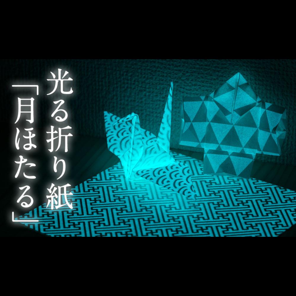 蓄光折り紙 月ほたる 青海波 和柄おりがみ3枚入り 15×15cm 光を蓄えて暗所で柔らかく光ります Phosphorescent origami