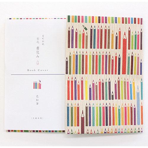 吉兆書包み 色鉛筆 (BC-036) 室町紗紙ブックカバー 文庫本用 和詩倶楽部 Japanese pattern book cover, Washi club