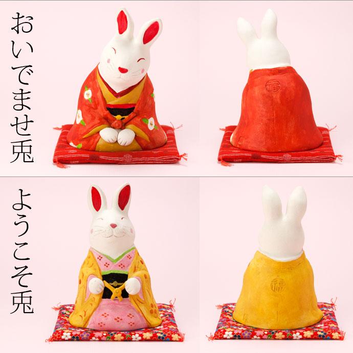 陶器置物 おいでませ・ようこそ 猫と兎 Pottery figurines Oidemase & Youkoso / Cat and rabbit