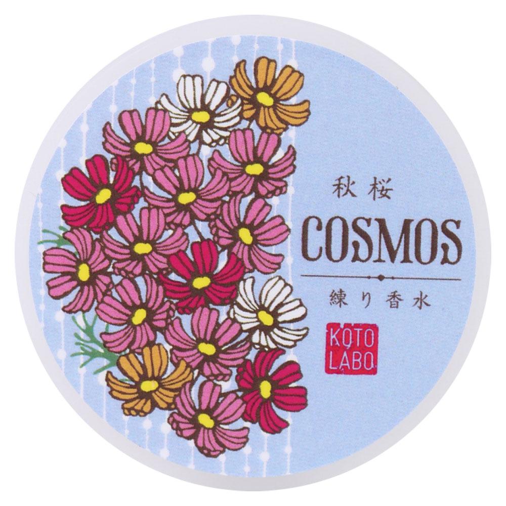 コトラボ 練り香水 秋:秋桜(コスモス)8g ほのかな秋桜の香り ソリッドパフューム Kotolabo solid perfume, Cosmos