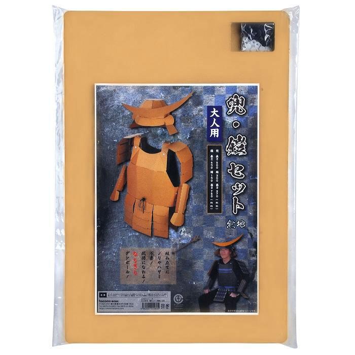 なりきりシリーズ 大人用 ダンボール兜鎧セット 気分は戦国武将 鎧兜組み立てキット Cardboard armor kit