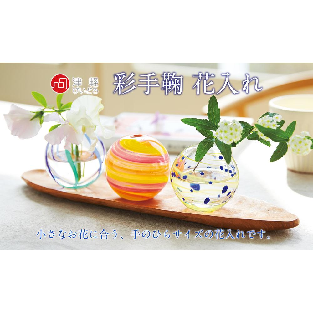 彩手鞠 桜風 (F-71265) 花瓶・一輪挿し 津軽びいどろの花器 青森県の工芸品 Bud vase, Aomori craft
