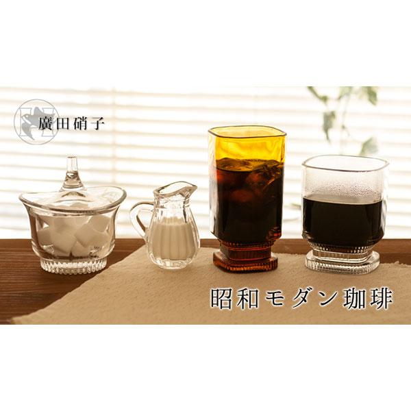 廣田硝子 昭和モダン珈琲 蓋付きシュガー入れ Sugar Bowl, Showa modern coffee