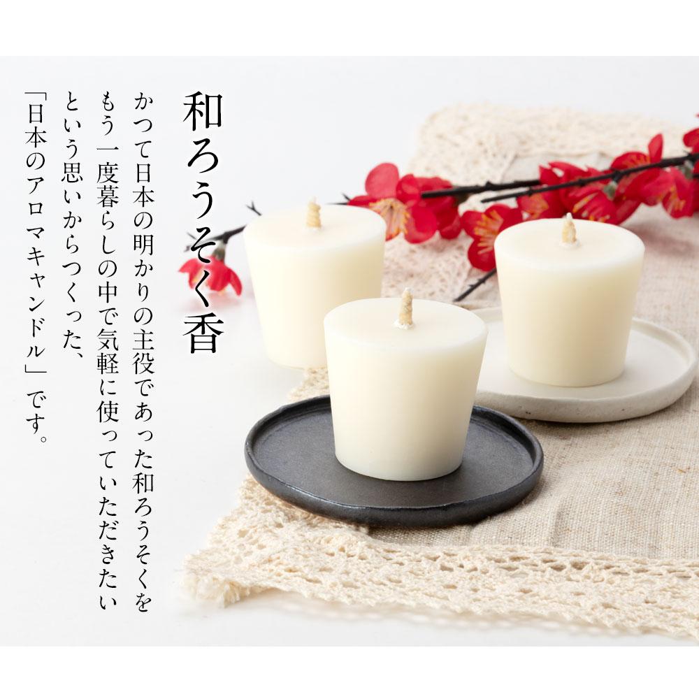 中川政七商店 和ろうそく香 すみれ Japanese aroma candle