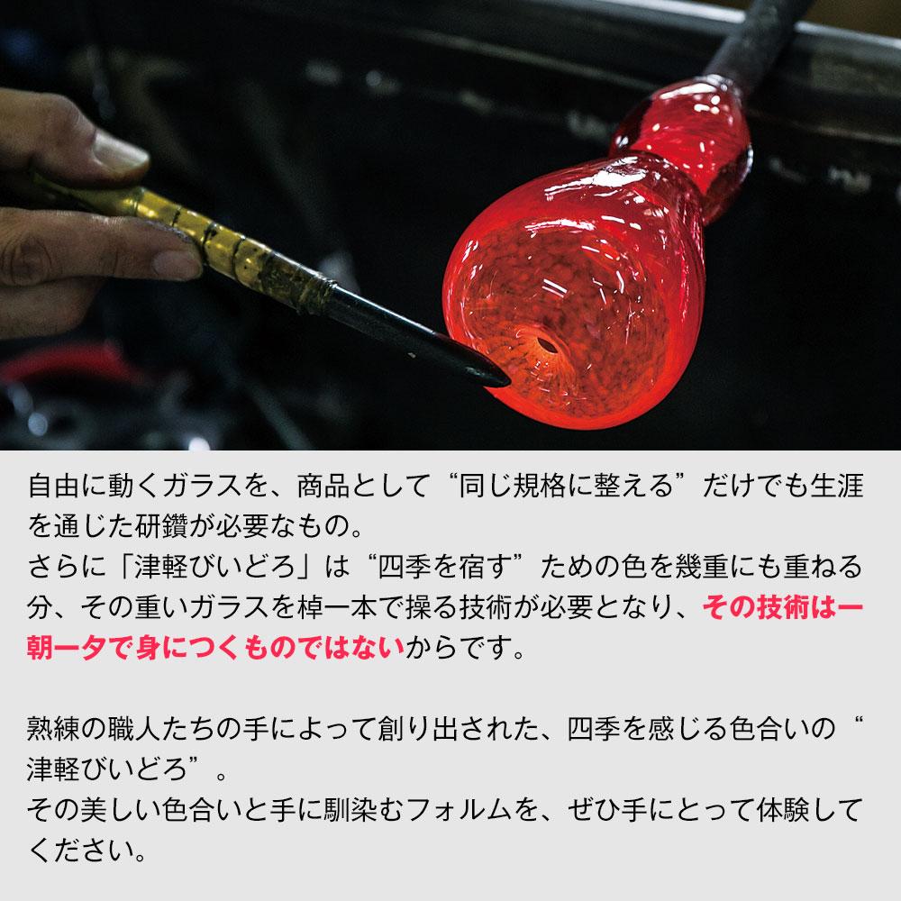 彩手鞠 花雲 (F-71268) 花瓶・一輪挿し 津軽びいどろの花器 青森県の工芸品 Bud vase, Aomori craft