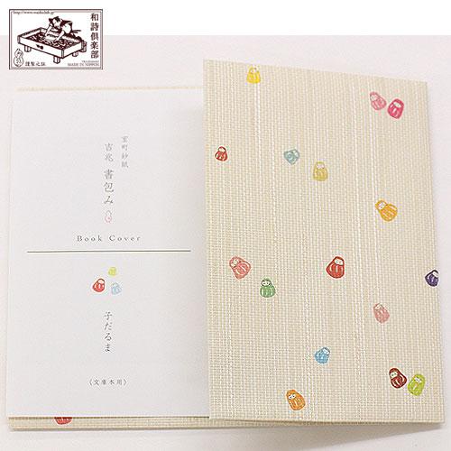 吉兆書包み 子だるま (BC-008) 室町紗紙ブックカバー 文庫本用 和詩倶楽部
