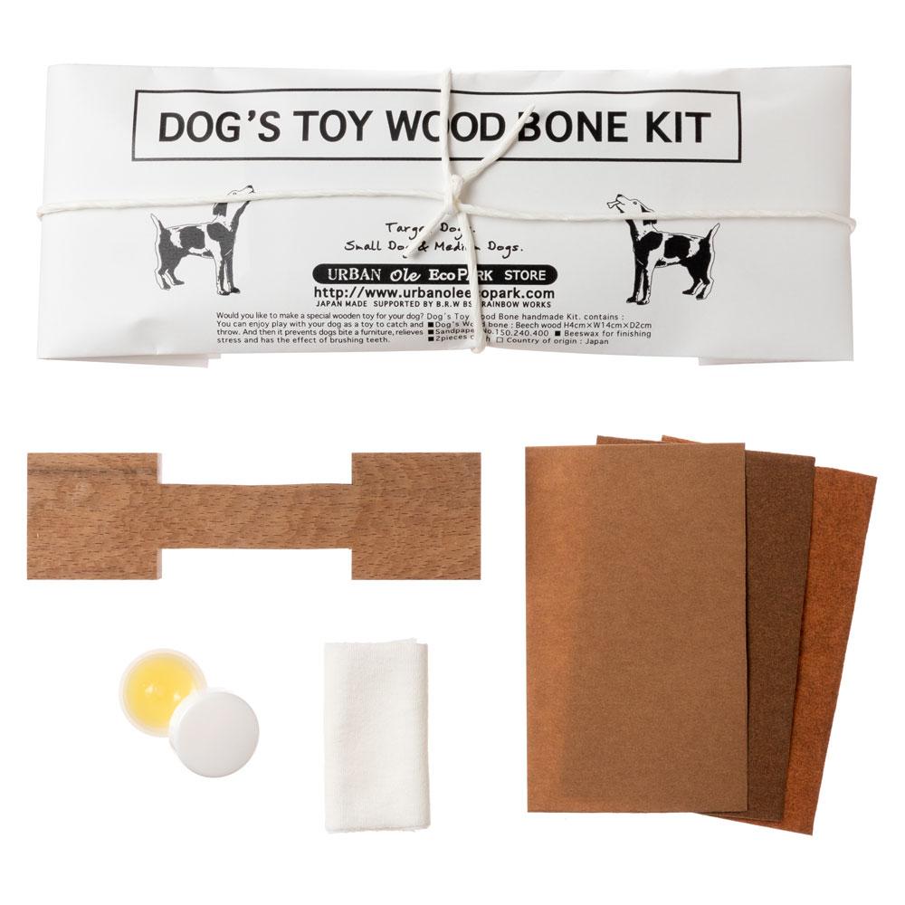 工作キット ドッグトイウッドボーン 削って磨いて自分で作るペット用アイテム 犬の木製おもちゃ 木工DIY URBAN OLE ECOPARK