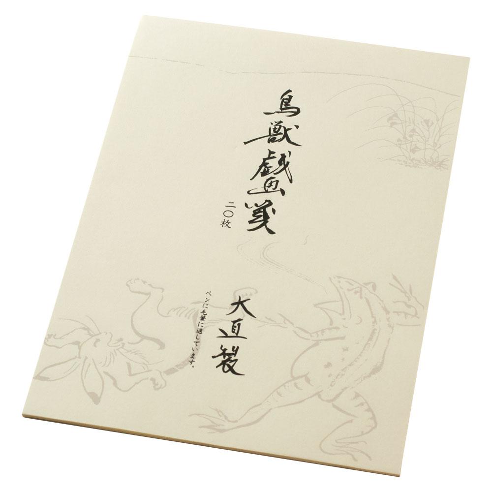 大直 便箋 鳥獣戯画箋 其の一 B5便箋 20枚綴り Choju-giga Letter paper