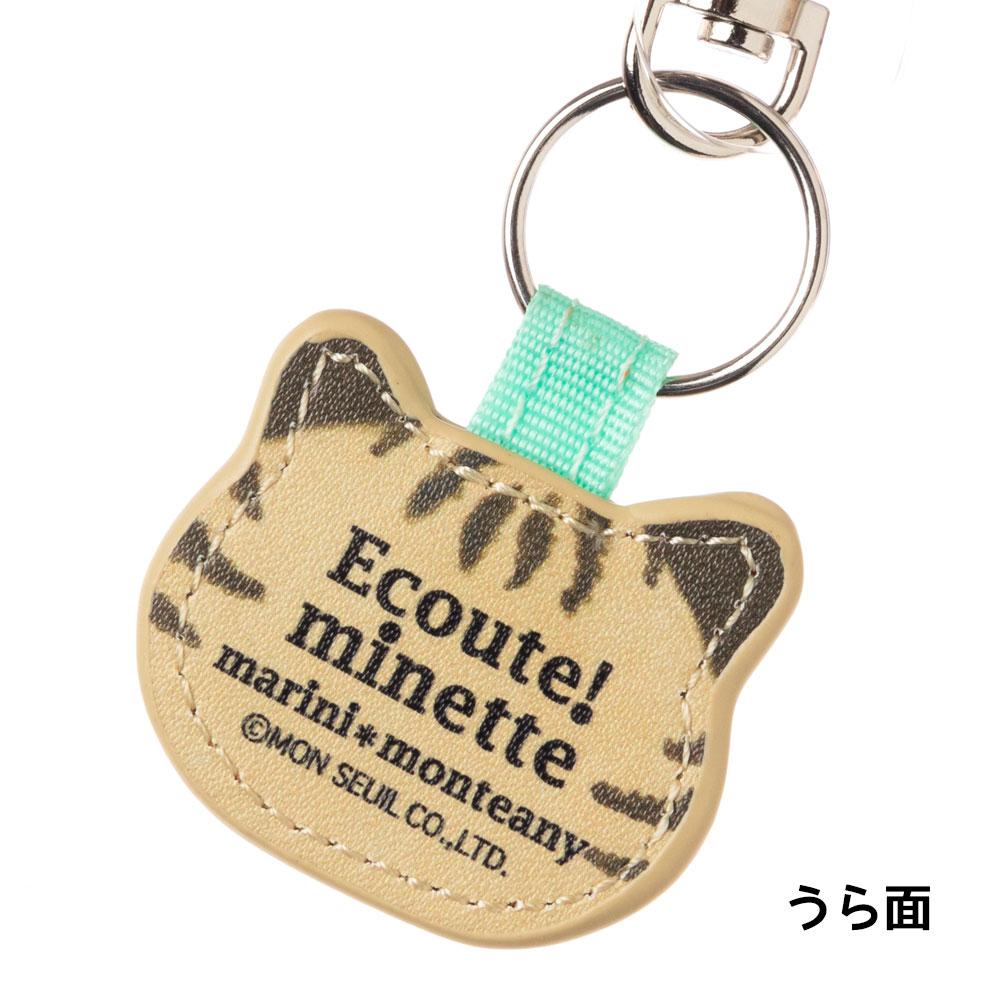 猫のキーチャーム きじとら ECOUTE! minette キーホルダー まあるいおめめのキュートな猫たち