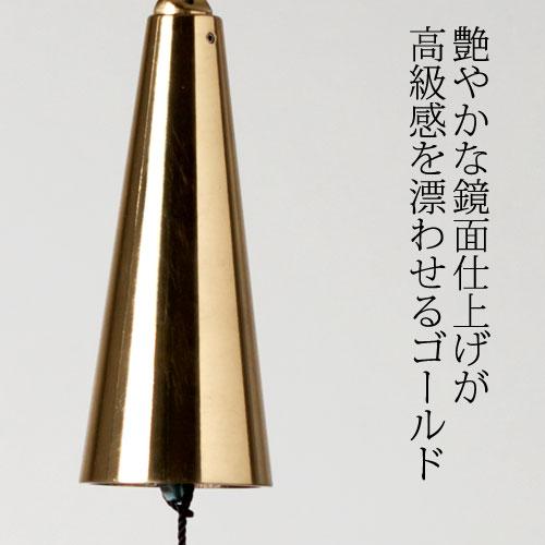 真鍮風鈴 消音機能付き ゴールド ロングサイズ 東京ベル製作所