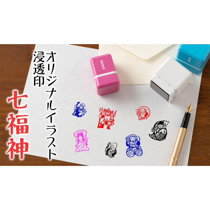 恵比寿さま 七福神スタンプ浸透印 印面2.5×3cmサイズ (2530) Self-inking stamp, Seven Gods of Good Fortune