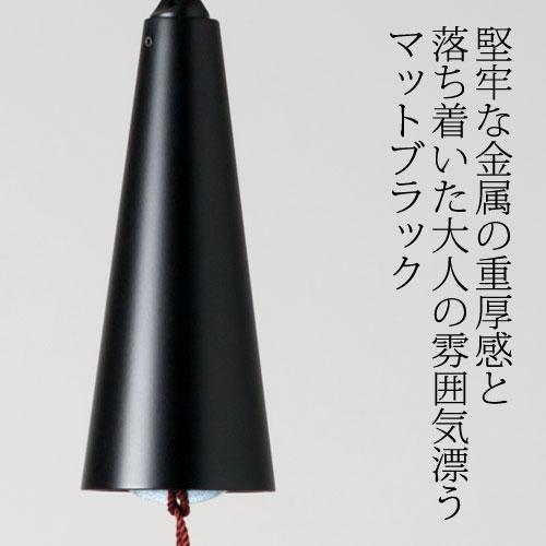 真鍮風鈴 消音機能付き マットブラック ロングサイズ 東京ベル製作所