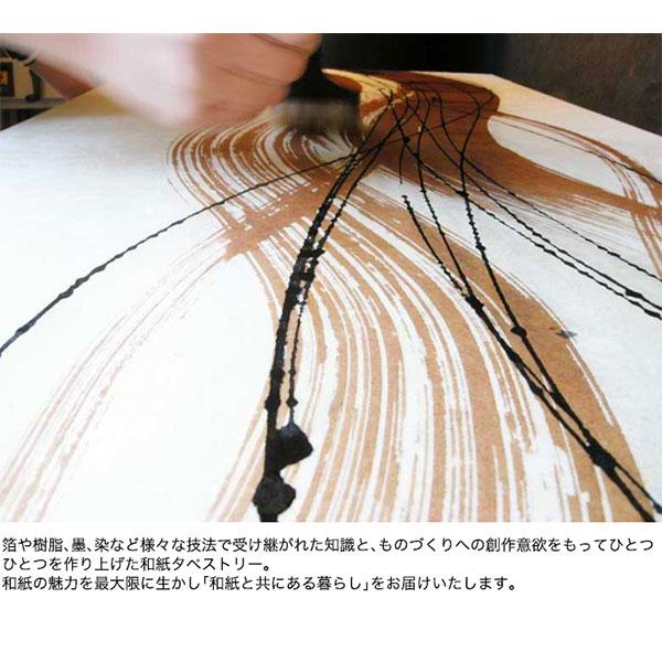創作和紙タペストリー 紙禅 墨sumi 丸031 日本の職人による手作り和紙製品 Tapestry of Japanese paper made by Japanese craftsmen