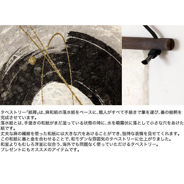 創作和紙タペストリー 紙禅 墨sumi 直040 日本の職人による手作り和紙製品 Tapestry of Japanese paper made by Japanese craftsmen
