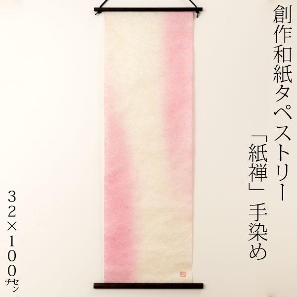 創作和紙タペストリー 紙禅 手染め068 日本の職人による手作り和紙製品 Tapestry of Japanese paper made by Japanese craftsmen