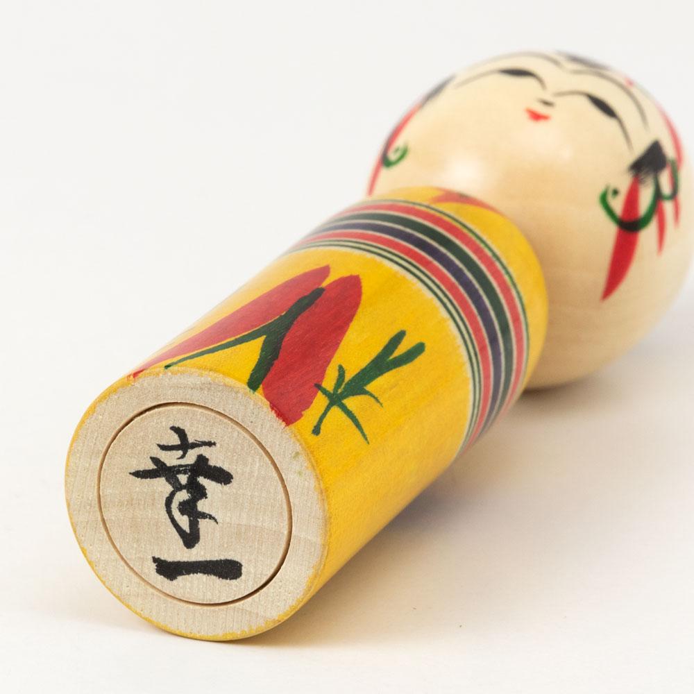 宮城伝統こけし 弥次郎系 4寸 作者:佐藤幸一 宮城県の工芸品 Kokeshi, Miyagi craft