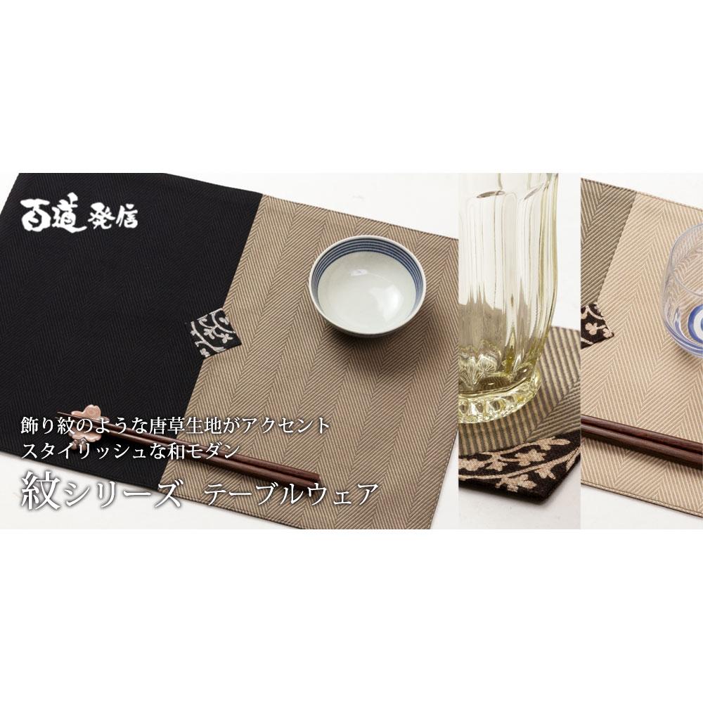 百道発信 紋 モーニングマット 利休×薄茶 (IKI-1496) ミニランチョン ティーマット 32×22cm 福岡県の布製品 Fabric place mat, Fukuoka craft