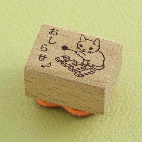 ポタリングキャット 猫はんこ 小サイズ おしらせ(SH-01)