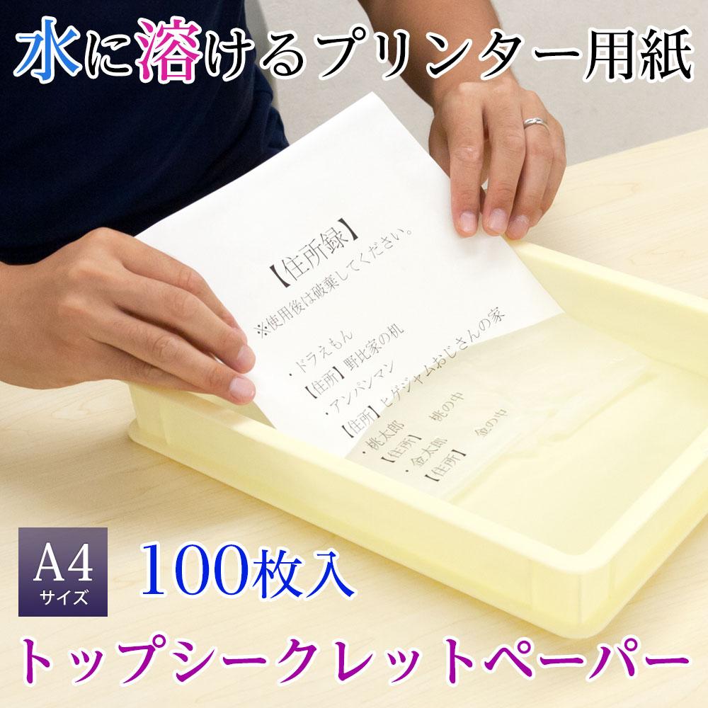 プリンター用紙・和紙 A4プリンター和紙 100枚入・溶ける紙トップシークレットペーパー A4サイズ インクジェット・レーザー対応 Japanese paper for printer